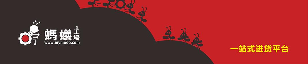 蚂蚁工场 一站式进货平台