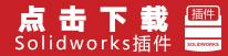 蚂蚁工场SolidWorks插件下载